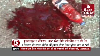 Gurdaspur gangwar: Gangster Vicky Gaundar behind - 5aabtoday News Bulletin