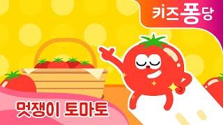 멋쟁이 토마토 | 어린이동요 | kids Song | A stylish tomato song | اغنية الطماطم الكورية | bts ep 31