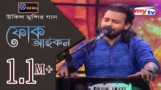 ফোক আইকন I উকিল মুন্সির গান I আশিক I Folk Icon I Ashik I Eid Program I MyTV