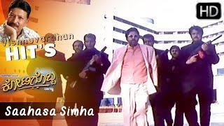 Saahasa Simha | Kotigobba Kannada Movie | Vishnuvardhan Hit Songs HD 1080p