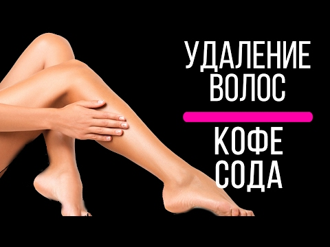 как удалить волосы на ногах в домашних условиях навсегда