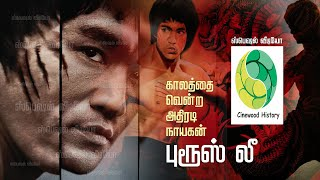 Bruce lee Life History In Tamil | Successful Heros | Cinewood History |