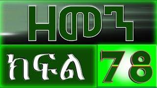 (ዘመን )ZEMEN Part 78