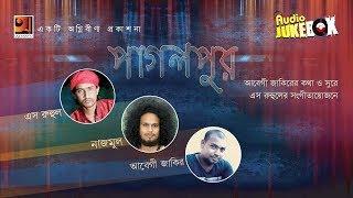 Pagolpur | by S Ruhul, Nazmul, Abegi Zakir | Mixed Full Album | Audio Jukebox