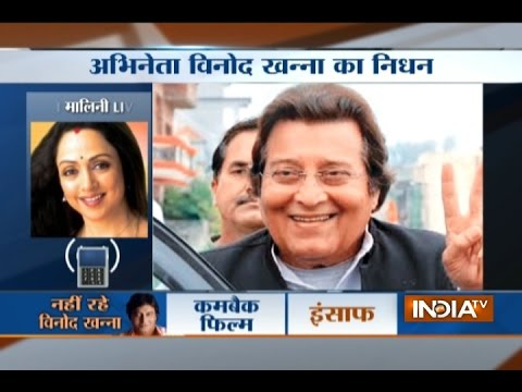 Xxx Mp4 Bollywood Actresses Hema Malini S Reaction On Veteran Actor Vinod Khanna Dies 3gp Sex