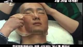 영화 [은교] 박해일 특수분장 특별 공개
