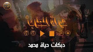 خليك عليها لاتطلقها( بنية ودلوعة) - دبكات الفنانة حياة محمد ايام معربا