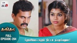 Ganga Tamil Serial   Episode 284   4 December 2017   Ganga Latest Tamil Serial   Home Movie Makers