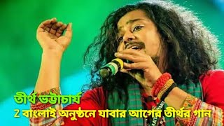 Z বাংলা সা রে গা মা পা অনুষ্টানে যাবার আগে তীর্থ একটি গান শুনুন // Tirtha Bhatacharje // Folk Song