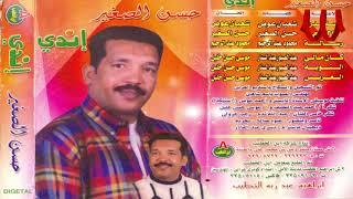 Hassan ElSagher  - Lsa Badre / حسن الصغير - لسه بدري