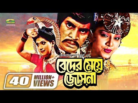Beder Meye Josna | Full Movie | Elias Kanchan | Anju