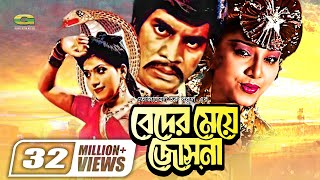 Beder Meye Josna | Full Movie | Elias Kanchan | Anju