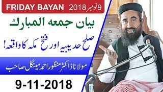 Friday byan Full by Molana Manzoor Ahmed Mengal | 9 November 2018 | Sulah Hudaibiya or Fatah Makkah