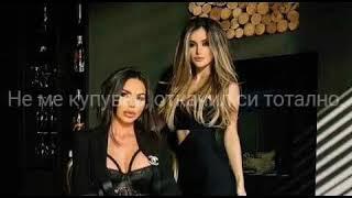 ALISIA & LIDIA - NE ME NARICHAI SKAPA ( TEKST )/ Алисия и Лидия - Не ме наричай скъпа ( Текст )