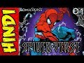 Spider-verse Part - 1 | Ezekiel | Marvel Comics In Hindi | #ComicVerse