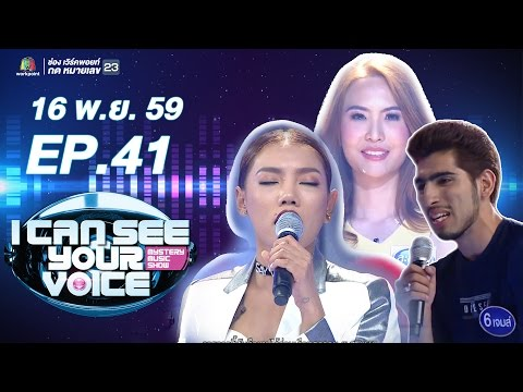 Xxx Mp4 I Can See Your Voice TH EP 41 เทปพิเศษ 16 พ ย 59 Full HD 3gp Sex