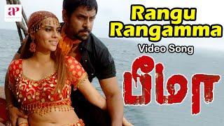Bheema - Rangu Rangamma song