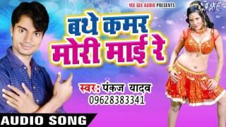 चोली के बटन खोल के  - Bathe Kamar Mori Mai Re - Pankaj Yadav - Bhojpuri Hot Song 2016 new