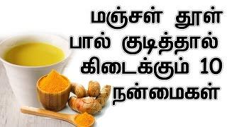 மஞ்சள் தூள் பால் குடித்தால் கிடைக்கும் 10 நன்மைகள் | Health Benefits of Turmeric Milk In Tamil