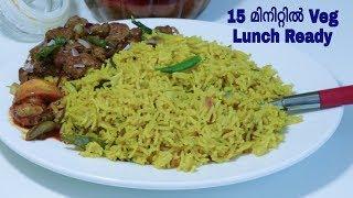 മടിയുള്ള ദിവസങ്ങളിൽ 15 മിനിറ്റിൽ ഒരു Tasty Lunch / Masala Choru & Easy Soya Fry || Recipe : 217