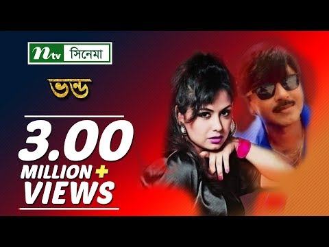 Bangla Full Movie: Vondo | Rubel, Tamanna, Razib, Faridi | Bangla Comedy Movie