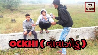 Ockhi Ae Karya Dukhi || 77 News || Funny Gujarati Video || Masti Unlimited ||😂😂