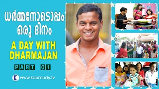 A Day with Dharmajan | Part 01 | Day With A Star