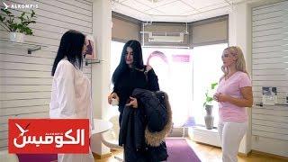 الحلقة الثانية من المسلسل العربي السويدي نفر تيتي Nefir Titi 2