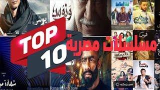 افضل 10 مسلسلات مصرية اخر 10 سنين