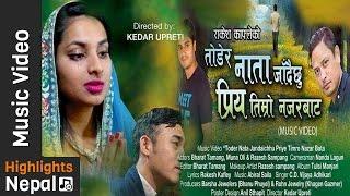 Todera Nata by C.D. Vijaya Adhikari | New Nepali Sentimental Song 2017/2073