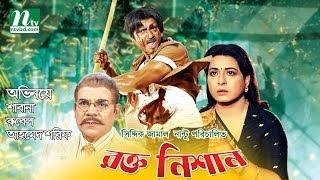 Bangla Movie: Rokto Nishan | Shabana, Rubel, Mishella, Ahmed Sharif By Siddique Jamal Nantu