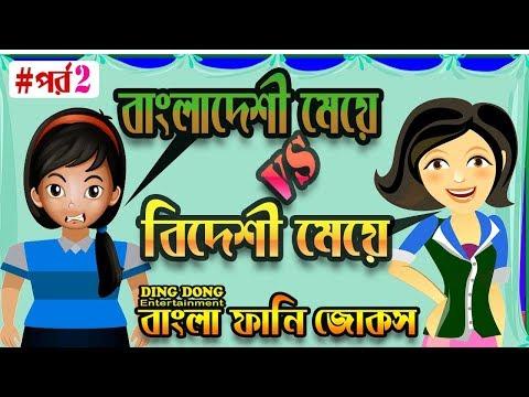 Xxx Mp4 বাংলাদেশী মেয়ে VS বিদেশী মেয়ে │ Bangladeshi Girl Vs Foreigner Girl │Funny Bangla Dubbing Animation 3gp Sex