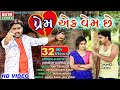 Prem Ek Vem Chhe Jignesh Kaviraj New Gujarati Bewafaa Song HD Video Ekta Sound mp3