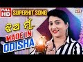 MADE IN ODISHA SUPERHIT SONG F