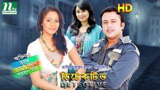 New Bangla Natok  | Detective | Riaz | Farhana Mili | Moutushi Biswas
