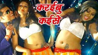 Hot Dance - भईया के परीछावन - Parichhawan Karawa Hamra Bhaiya Ke - Vicky Babaua - Bhojpuri Hot Songs
