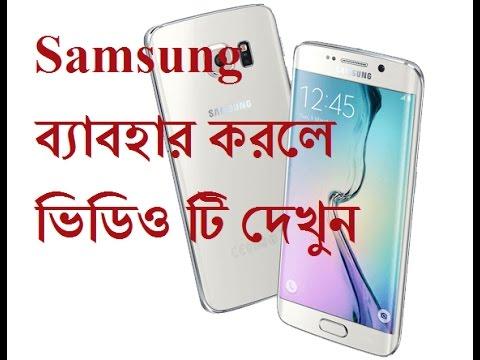 Samsung মোবাইল ব্যাবহার করলে ভিডিও টি অবশ্যই দেখবেন