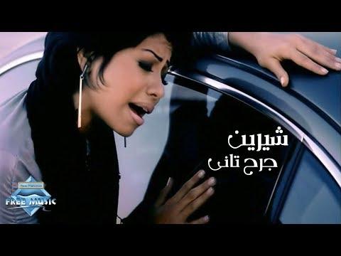 Shirene Gar7 Tany Music Video شيرين جرح تاني فيديو كليب