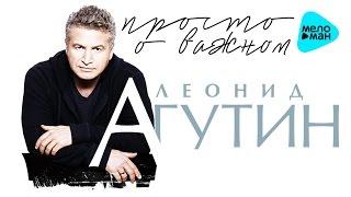 Леонид Агутин -  Просто о важном (Альбом 2016)