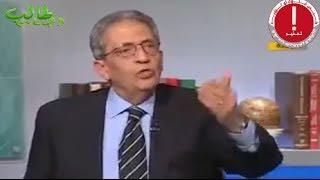 انفعال عمرو موسي علي يسري فودة لعرضة فيديو رئيس وزراء الكويت يقول عليه السيجار بتاعك من فلوسنا