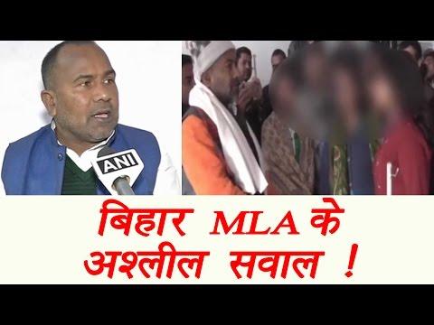 Bihar MLA Lalan Paswan asks objectionable questions to girls; Watch Video | वनइंडिया हिंदी