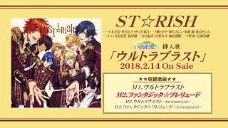 ST☆RISH「ファンタジック☆プレリュード」(ショートバージョン.)