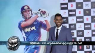Cricket is Part of My Life Says Cricketer Dhoni - Video in Dinamalar