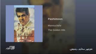 Manochehr-Pashimoon منوچهر سخایی ـ پشیمون