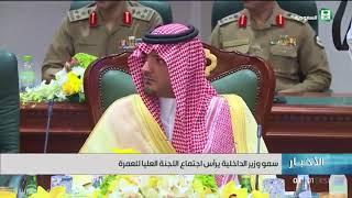 سمو وزير الداخلية يرأس اجتماع اللجنة العليا للعمرة