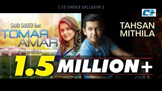 Tomar Amar | Tahsan | Mithila | Lyrical Video | Bangla New Songs