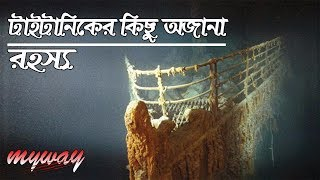 Untold Truth Behind The Sinking of Titanic || Bengali