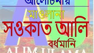 Bangla Waz  Maolana Soukat Ali Saheb