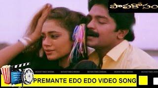 Premante Edo Edo Video Song || Papakosam  Movie  || Rajasekhar, Shobana, Shamili ||MovieTimeCinema