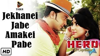 Jekhanei Jabe Amakei Pabe (HD Video Song) | Hero The Superstar (2014) | Shakib Khan & Apu Biswas